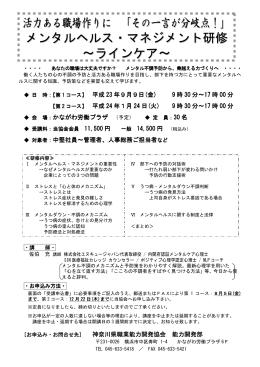 メンタルヘルス・マネジメント研修 ~ラインケア