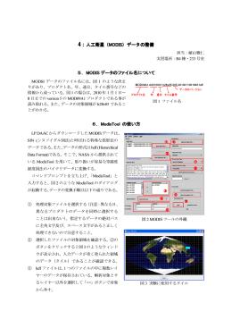 資料2. データの整備