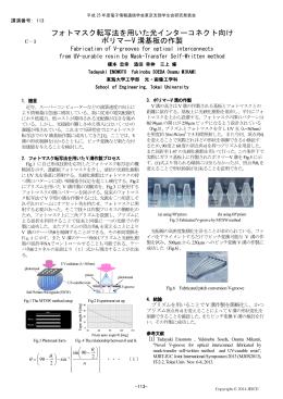 113 - 電子情報通信学会