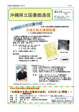 第33号(平成22年2月発行)