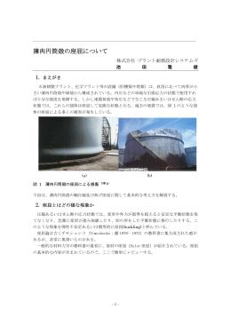 薄肉円筒殻の座屈について - プラント耐震設計システムズ