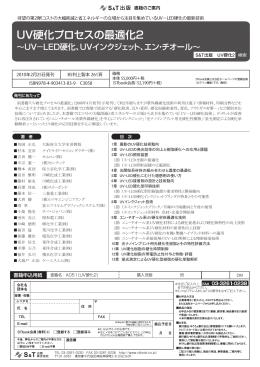 PDFパンフレット(A051 書籍「UV硬化プロセスの最適化2