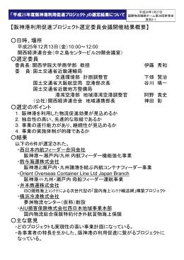 平成25年度 阪神港利用促進プロジェクト