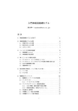 pdf ファイル - 東京女子大学 情報処理センター