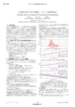 2 周波 CW 方式の着陸レーダへの適用検討