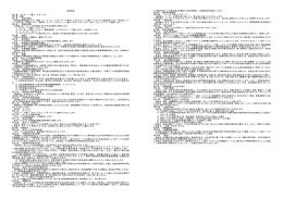子ども110番:契約約款 PDF
