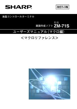 ユーザーズマニュアル(マクロ編) <マクロリファレンス>