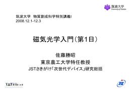 N - 佐藤勝昭のホームページ