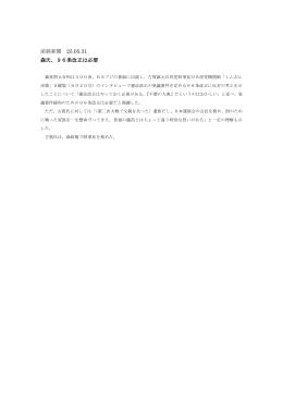 産経新聞 25.05.31 森氏、96条改正は必要