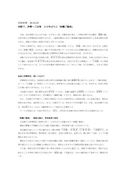 産経新聞 26.03.25 両陛下、伊勢へご出発 20年ぶりに「剣璽ご動座」