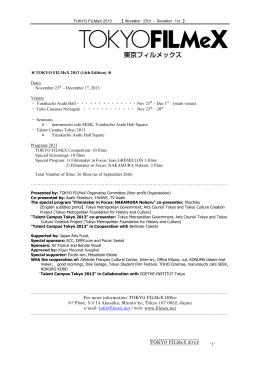 TOKYO FILMeX 2013 Leaflet