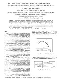 移動ロボットの軌道計画と制御における視覚情報の利用