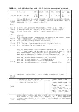 【授業科目】助産診断・技術学Ⅲ(産褥・新生児)Midwifery Diagnostics