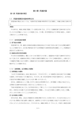 第3章 河道計画(PDF:1217KB)