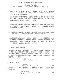 2012年度・微分方程式演習 1 ガイダンス(授業の進め方、計画)、微分