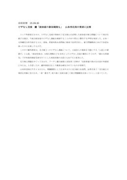 「政治家の参加制限も」 山本沖北相の発言に反発