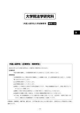 法大学院法学研究科 - 同志社大学 日本語・日本文化教育センター