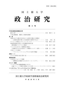 国士舘大学政治研究 第4号