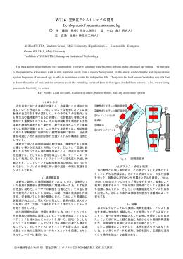w116 - 日本機械学会