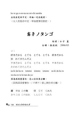 霧子ノタンゴ - Moc.gov.tw