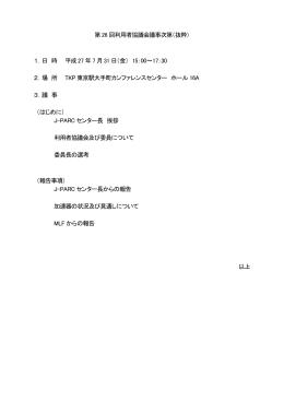 第26 回利用者協議会議事次第(抜粋) 1.日 時 平成27 年7 月 - J-Parc