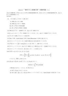 """2013/2/1 """"解析学"""