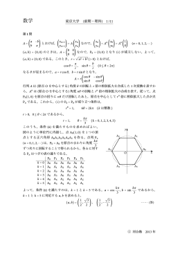 数学 - 河合塾