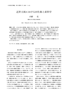 31-42 - 日本医史学会