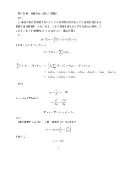 第19章 粘性のない流れ(問題) 19-1 a) 単位行列の定数倍