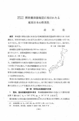 熊野灘深護地震に現はれたる 東西日本の特異性