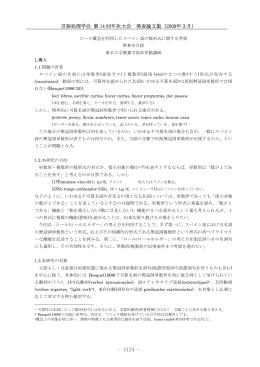 ロール概念を利用したスペイン語の数形式に関する考察 栗林ゆき絵 東京