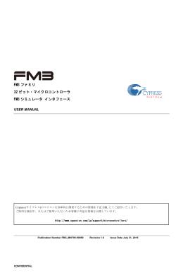 32ビット・マイクロコントローラ FM3シミュレータ インタフェース