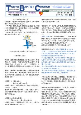 Weekend Message - Tokyo Baptist Church