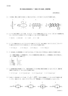 第三級総合無線通信士 「無線工学の基礎」試験問