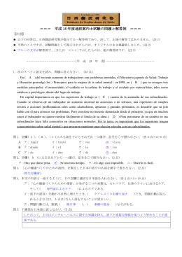 === 平成 18 年度通訳案内士試験の問題と解答例 ===
