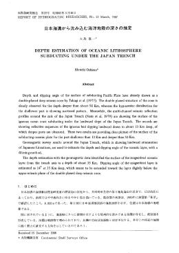 日本海溝から沈み込む海洋地殻の深さの推定