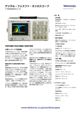 www.tektronix.co.jp/oscilloscopes デジタル・フォスファ・オシロスコープ