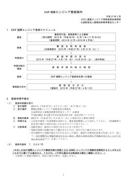 新規登録案内(PDF:254KB)