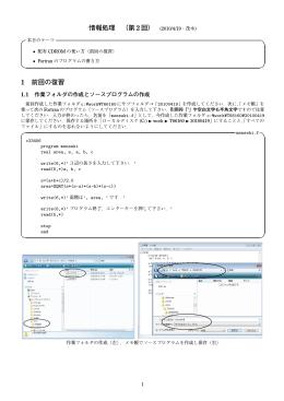 情報処理 (第 2回) (2010/4/19・茂木) 1 前回の復習