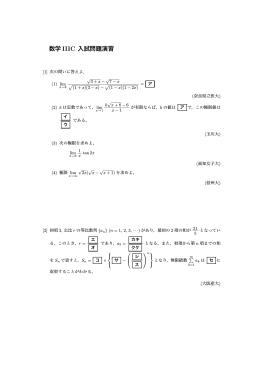 数学IIIC 総合演習問題