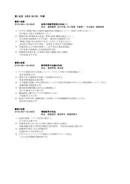 プログラムのPDF文書を公開しました。