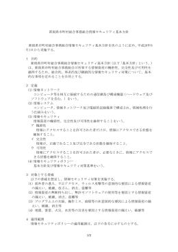 新潟県市町村総合事務組合情報セキュリティ基本方針 新潟県市町村
