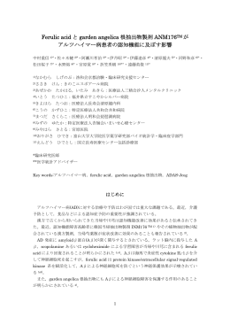 ANM176 ® 臨床試験報告(PDF)
