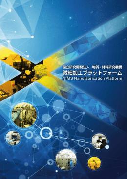 NIMS微細加工プラットフォーム パンフレット(2015)
