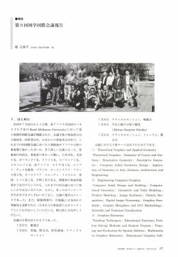 第9回 図学国際会議報告