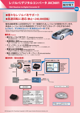 レゾルバ/デジタルコンバータ JAC3601