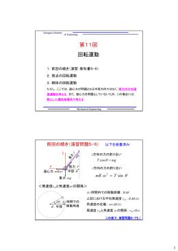 11回目の授業に使用したスライド - nakane
