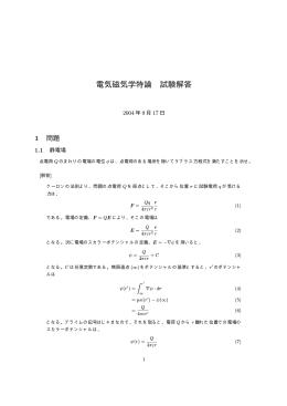 電気磁気学特論 試験解答