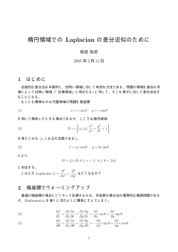 楕円領域での Laplacian の差分近似のために