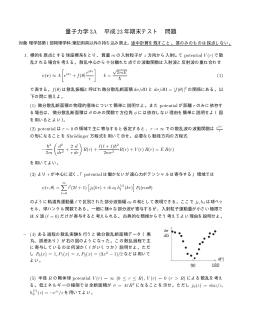 量子力学3A 平成23 年期末テスト 問題